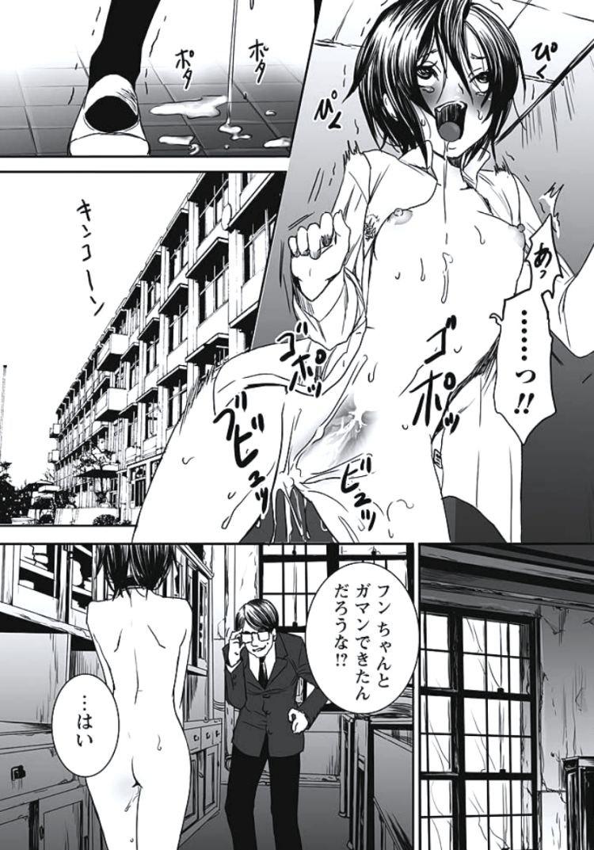 言いなり女の作り方 ヌける無料漫画喫茶013
