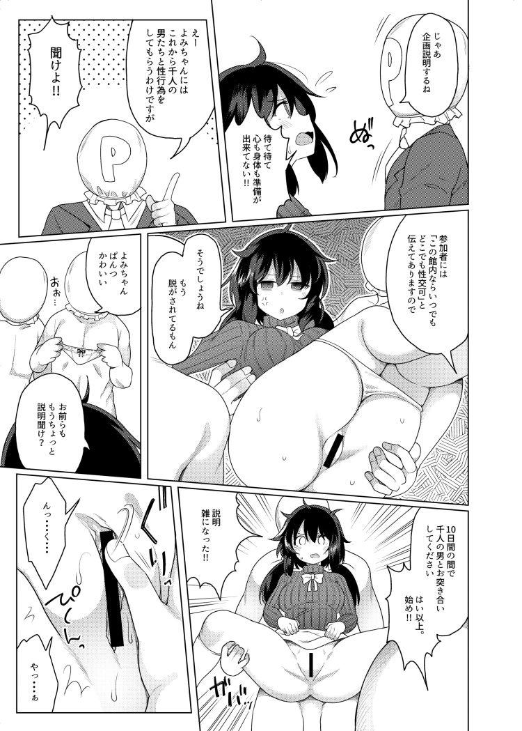 千人切りするって ヌける無料漫画喫茶006