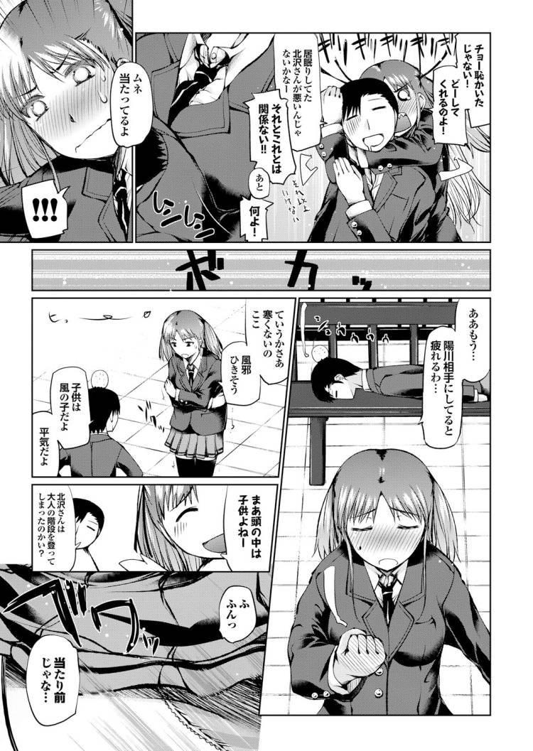 ドジっ子 かわいい ヌける無料漫画喫茶003