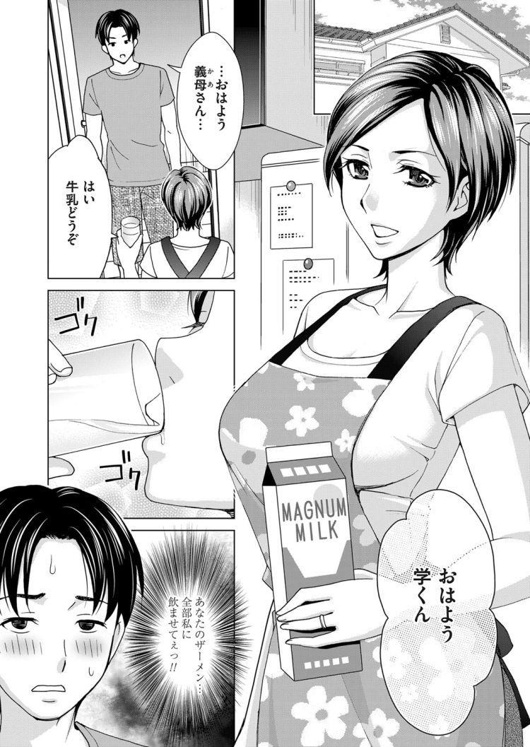 ぎぼのかいきゃく ヌける無料漫画喫茶006