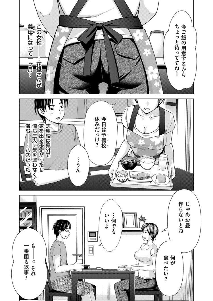 ぎぼのかいきゃく ヌける無料漫画喫茶007