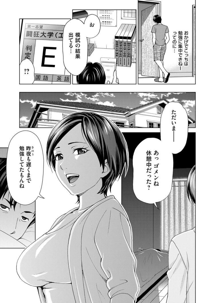 ぎぼのかいきゃく ヌける無料漫画喫茶009