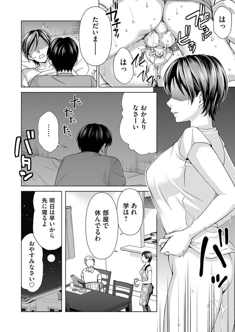 ぎぼのかいきゃく ヌける無料漫画喫茶014