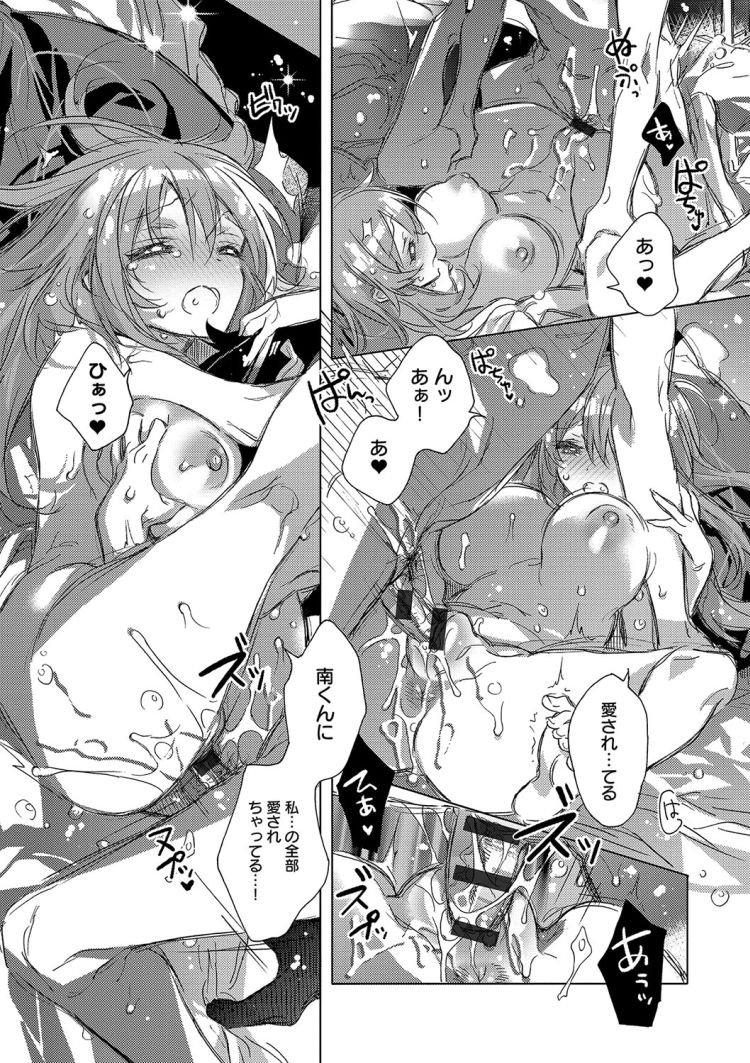 年上彼女 可愛い 抱く ヌける無料漫画喫茶014
