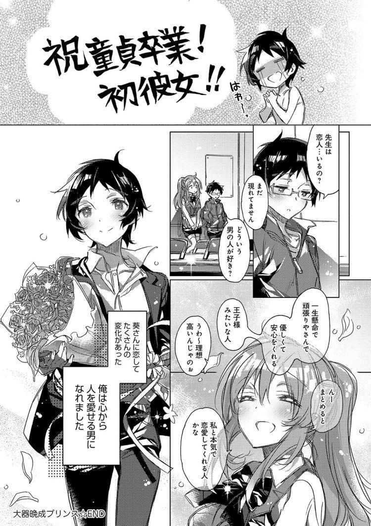 年上彼女 可愛い 抱く ヌける無料漫画喫茶018