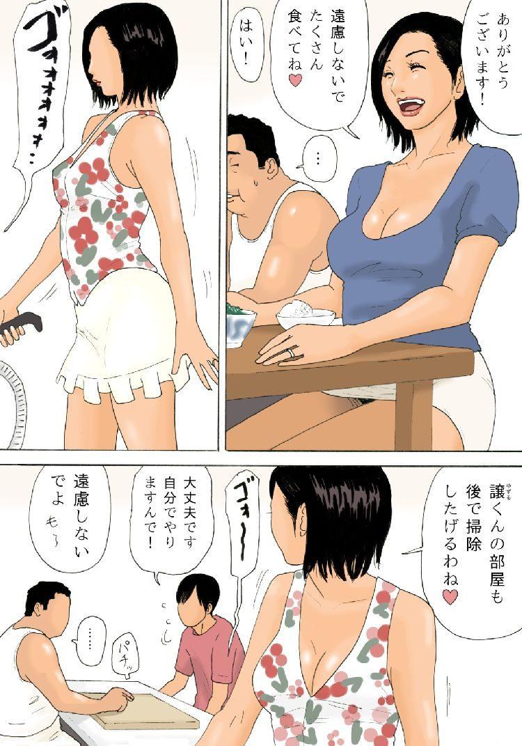ヒトズマガリ 漫画 ヌける無料漫画喫茶004