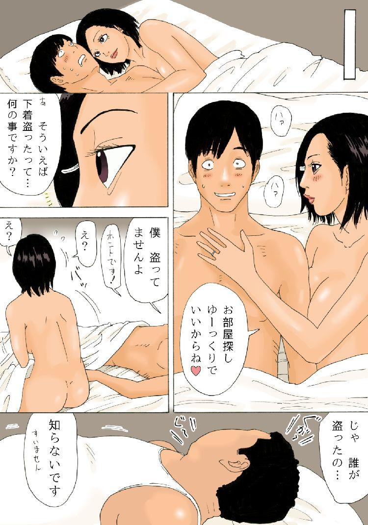 ヒトズマガリ 漫画 ヌける無料漫画喫茶024