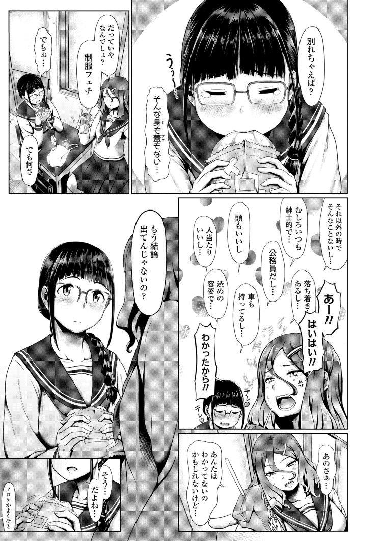 性辟 男性 ヌける無料漫画喫茶003