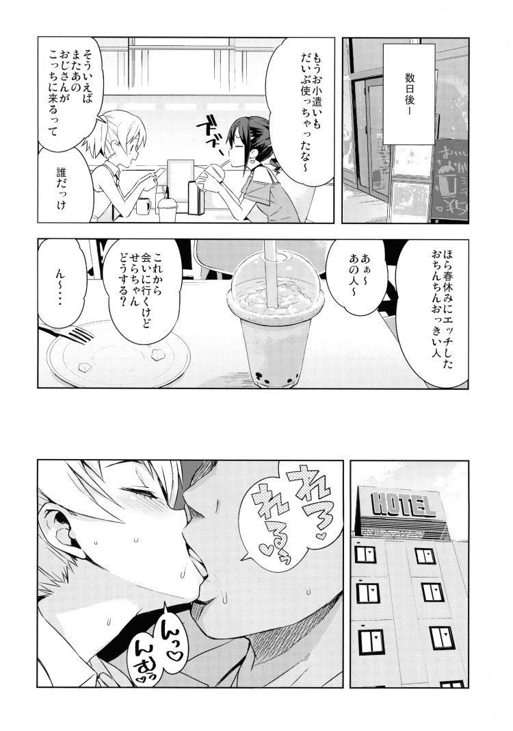 援助を求める女性 ヌける無料漫画喫茶009