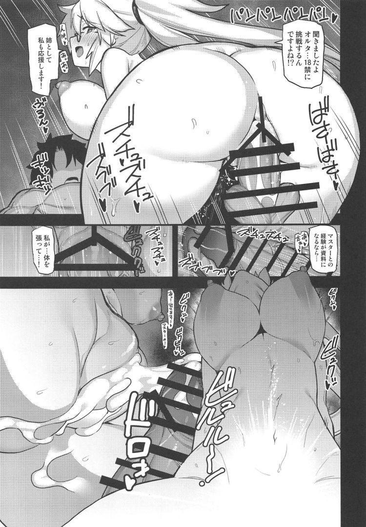 どうジンし 無料 ヌける無料漫画喫茶008