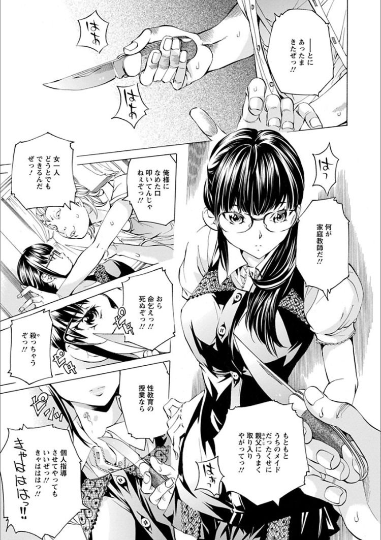 性教育の必要性 ヌける無料漫画喫茶001