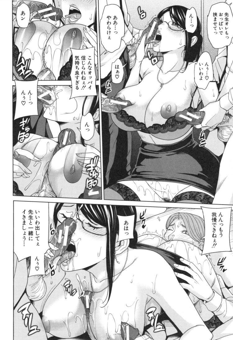 ヒトヅマ狩り ヌける無料漫画喫茶010