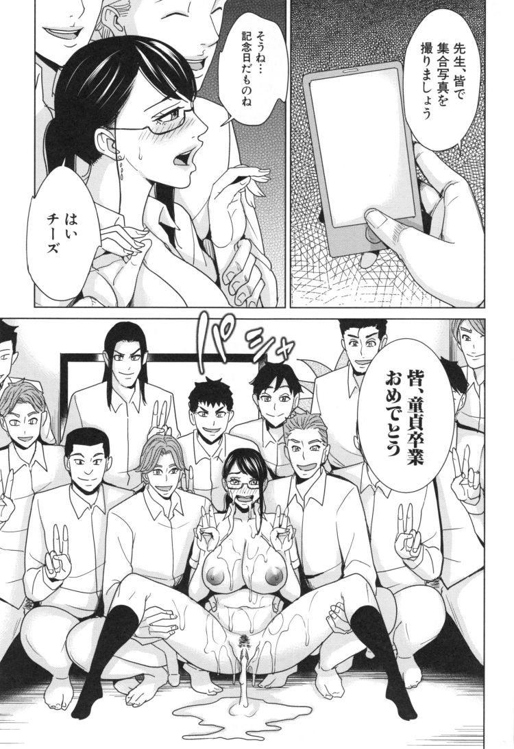 ヒトヅマ狩り ヌける無料漫画喫茶029