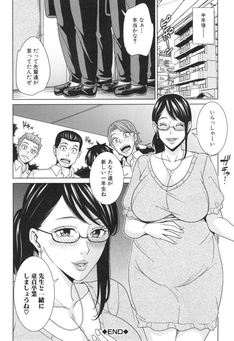 ヒトヅマ狩り ヌける無料漫画喫茶030