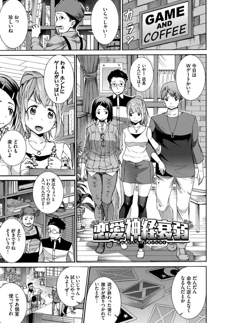 スワッピンッグ ヌける無料漫画喫茶001