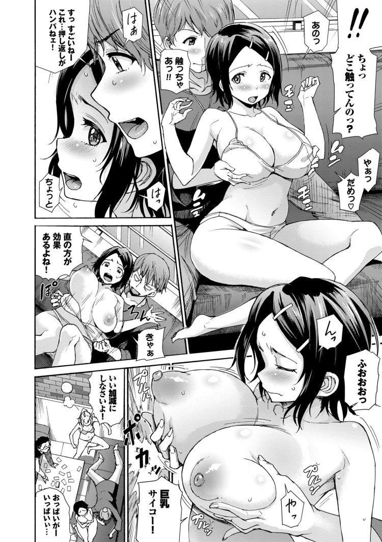 スワッピンッグ ヌける無料漫画喫茶008
