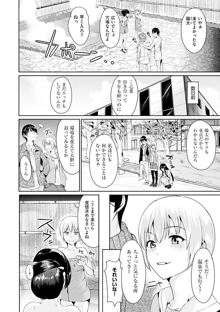 こんよくおんせんで 漫画 ヌける無料漫画喫茶002