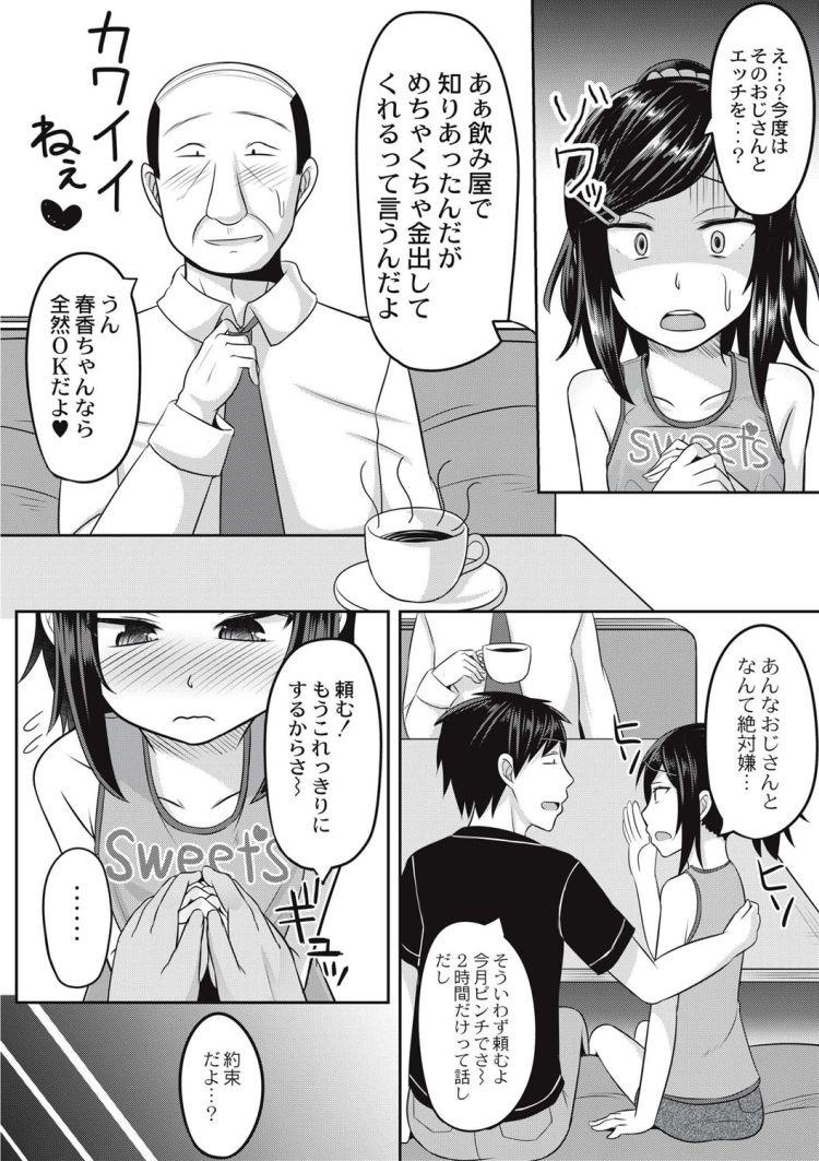 ネトラセララレ ヌける無料漫画喫茶002