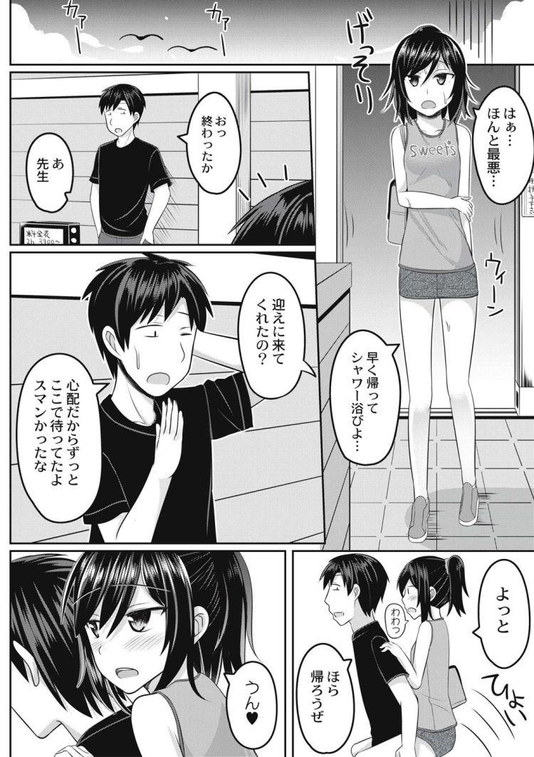 ネトラセララレ ヌける無料漫画喫茶024