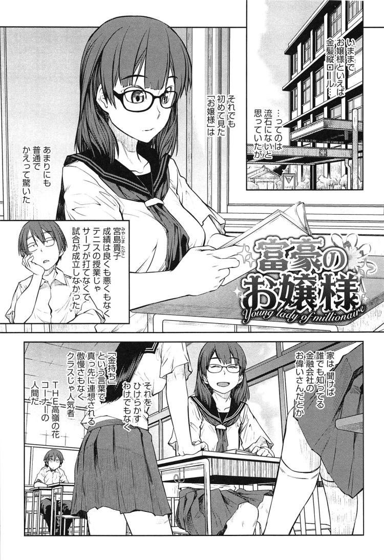 筆下ろし 皇室 ヌける無料漫画喫茶001