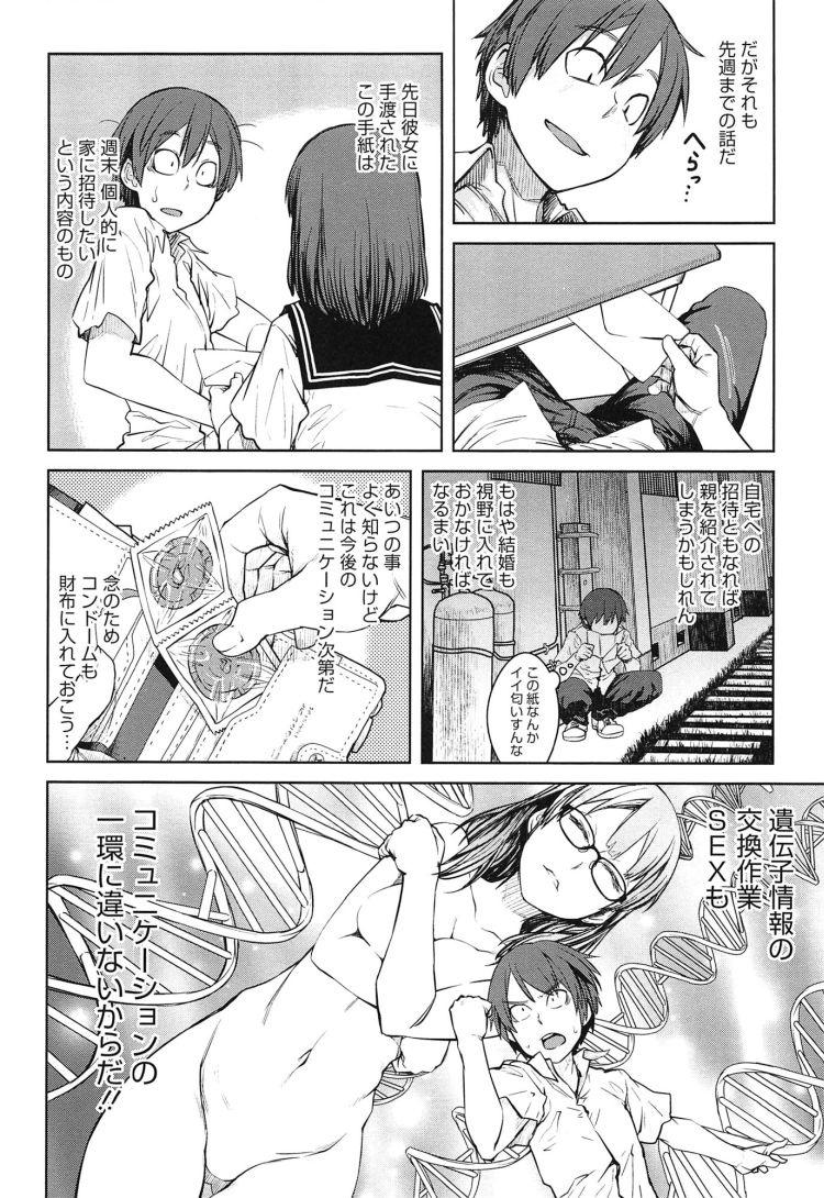 筆下ろし 皇室 ヌける無料漫画喫茶002