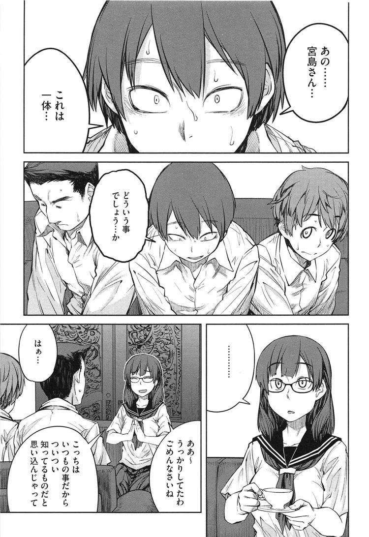 筆下ろし 皇室 ヌける無料漫画喫茶003