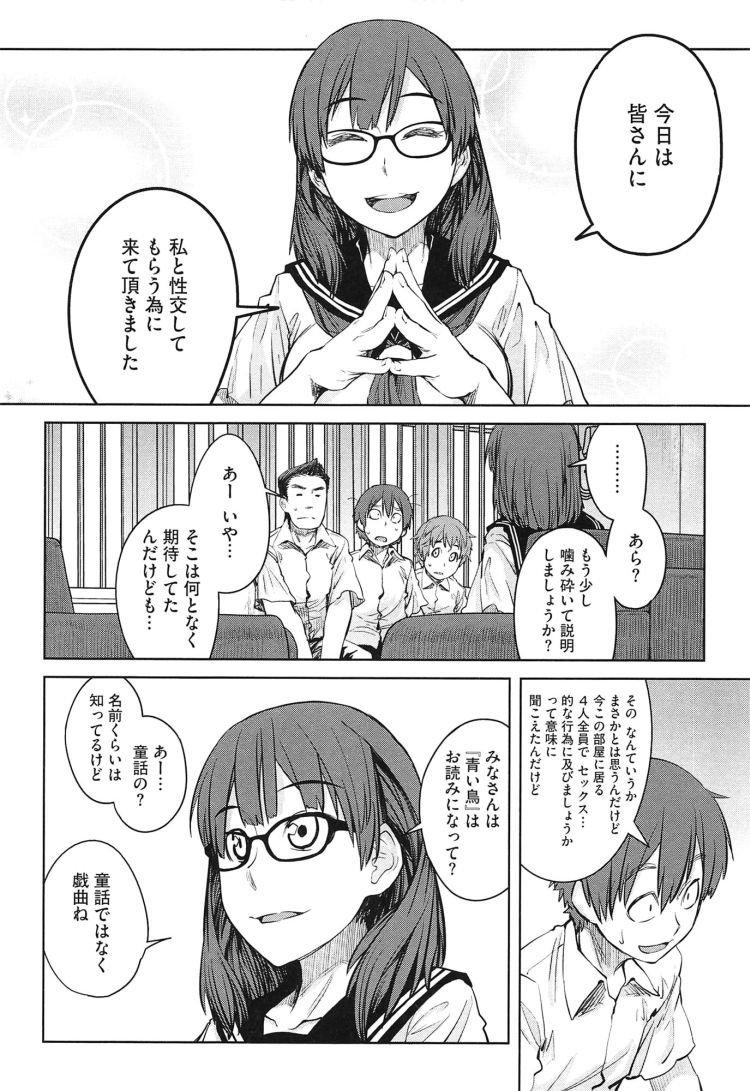 筆下ろし 皇室 ヌける無料漫画喫茶004