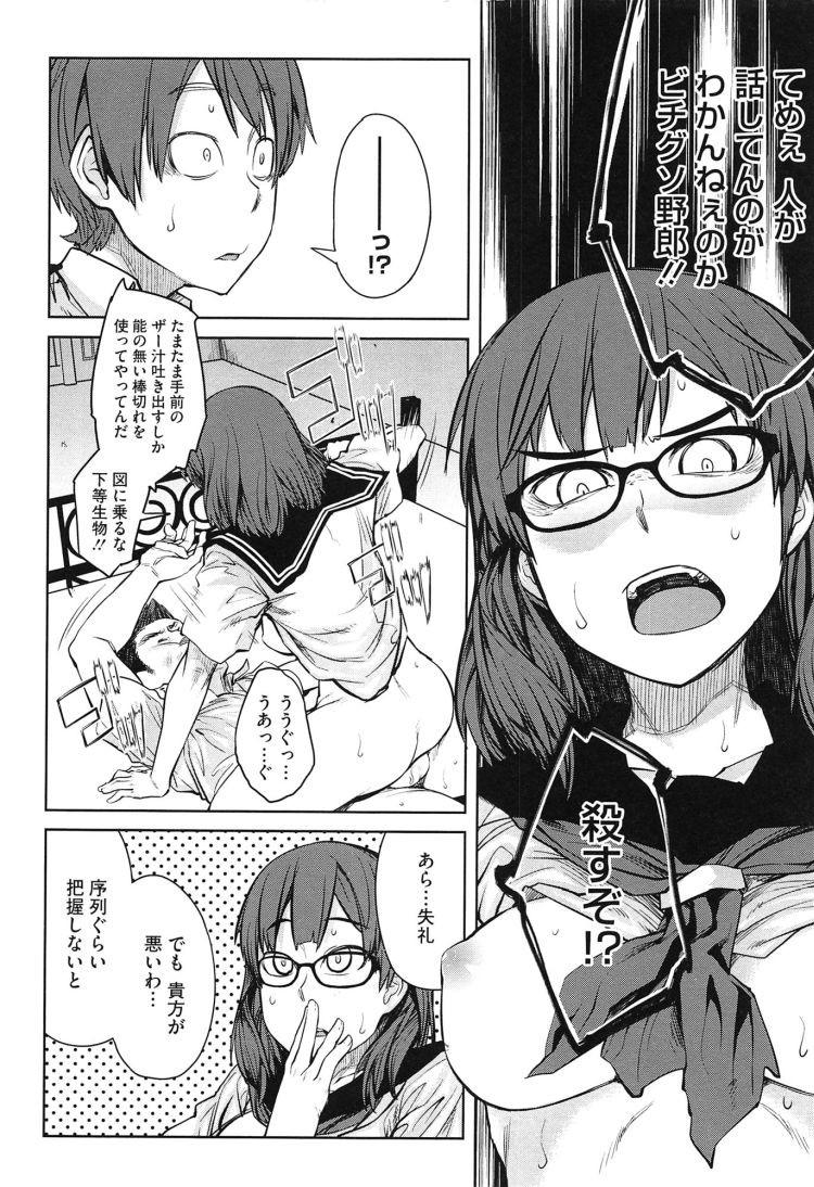 筆下ろし 皇室 ヌける無料漫画喫茶010