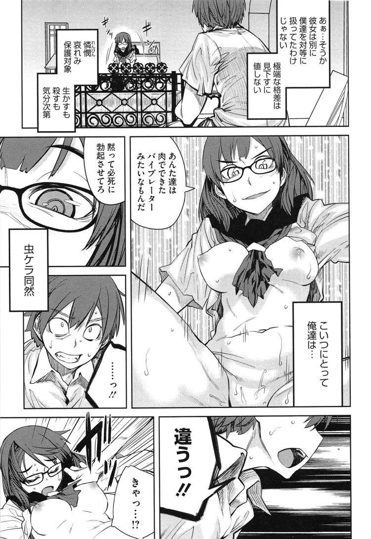 筆下ろし 皇室 ヌける無料漫画喫茶011