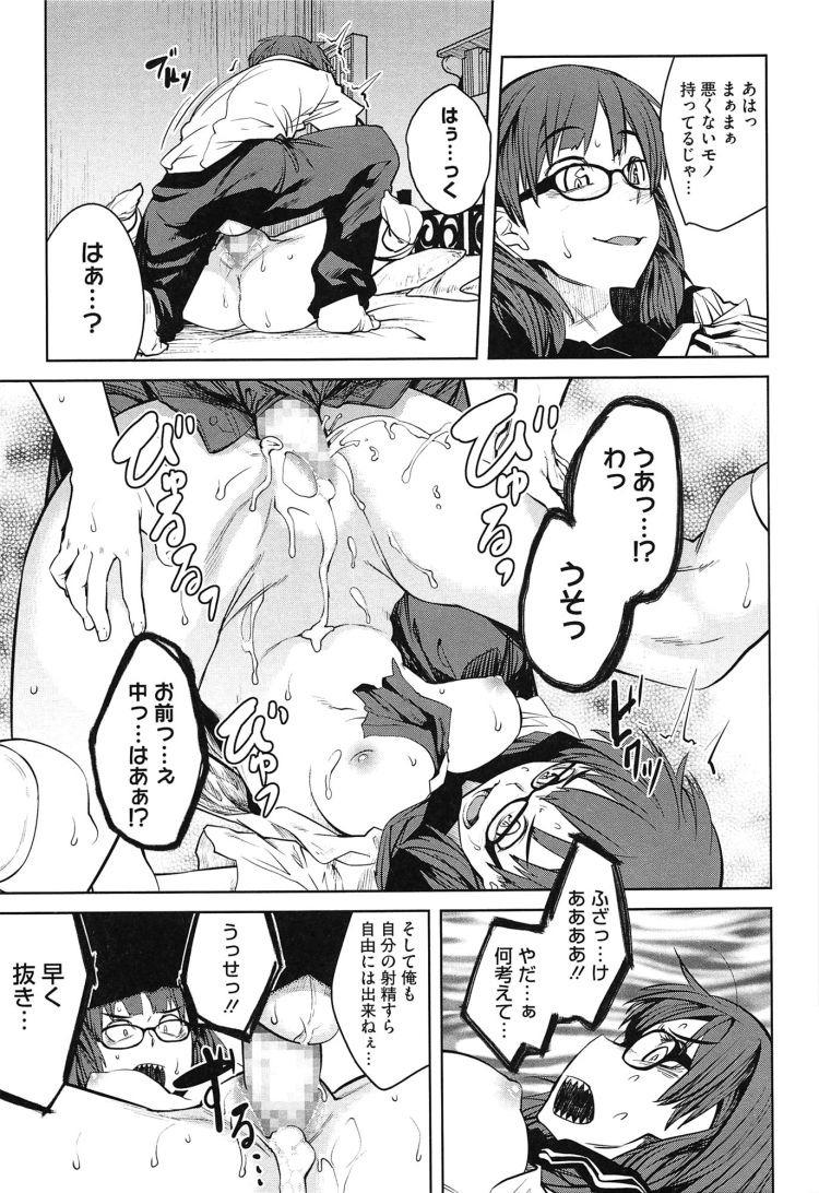 筆下ろし 皇室 ヌける無料漫画喫茶013