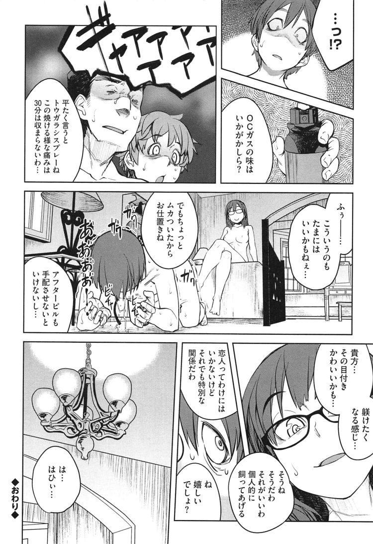 筆下ろし 皇室 ヌける無料漫画喫茶022