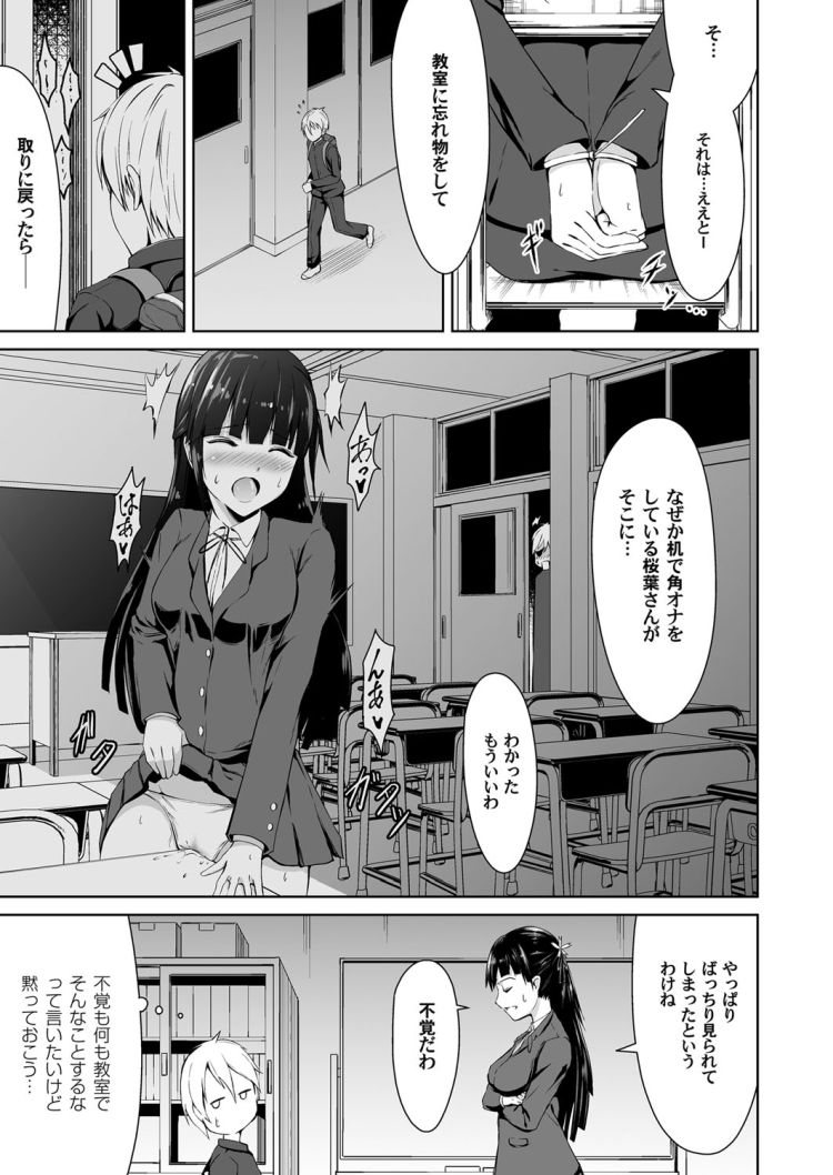 大好きホルード 画像 ヌける無料漫画喫茶003