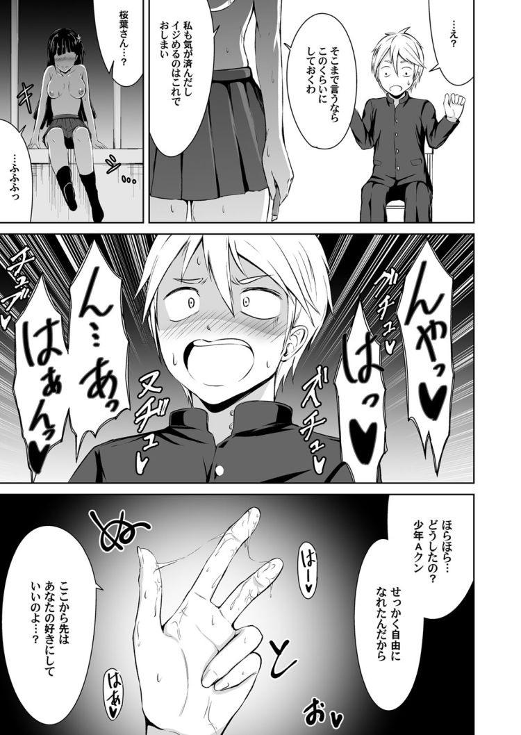 大好きホルード 画像 ヌける無料漫画喫茶011