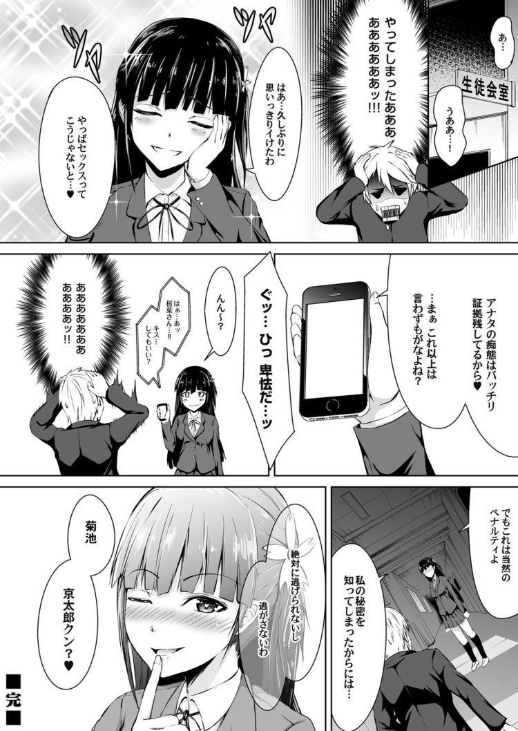 大好きホルード 画像 ヌける無料漫画喫茶020