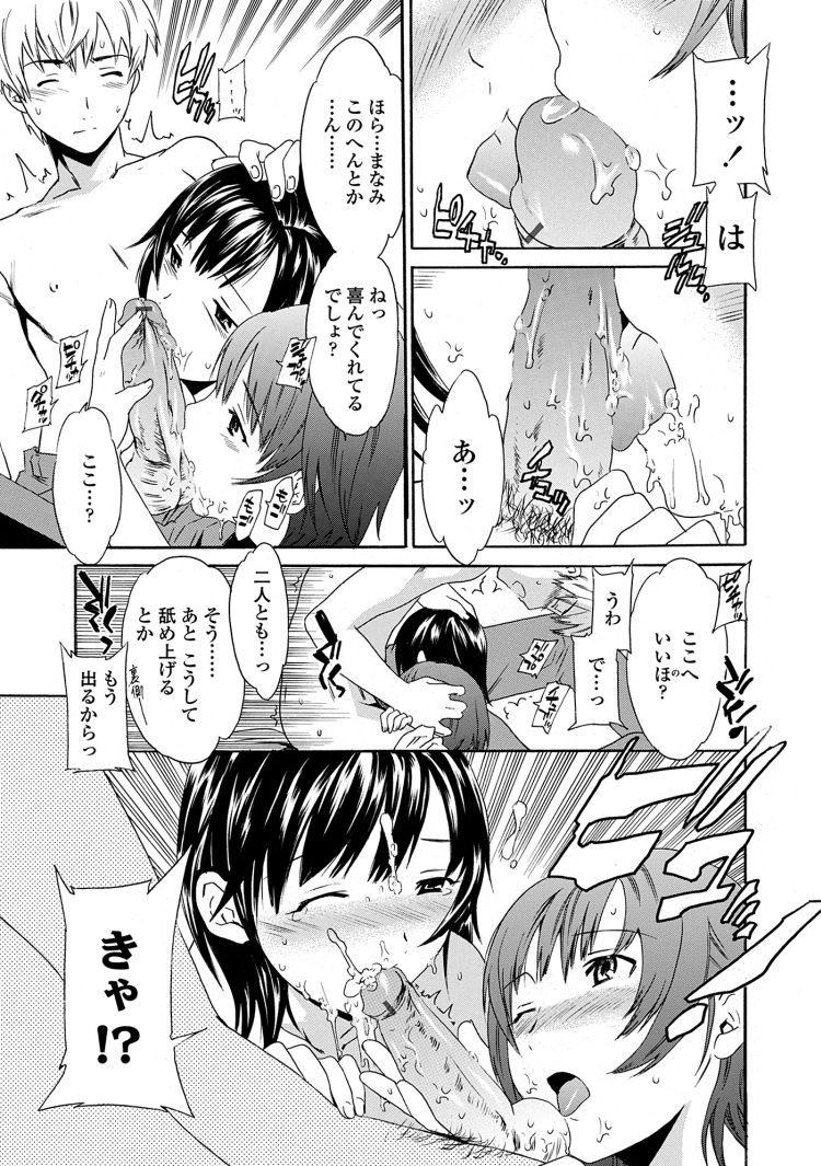 寝盗る女 ヌける無料漫画喫茶009