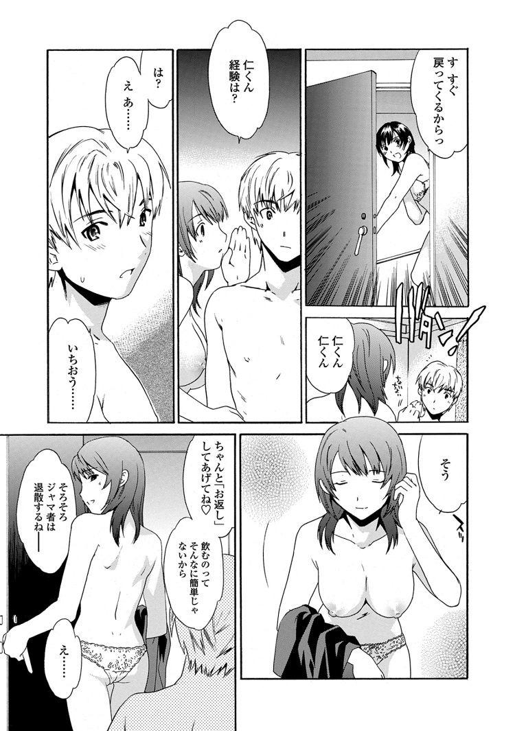 寝盗る女 ヌける無料漫画喫茶011