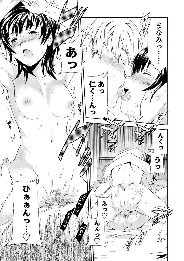 寝盗る女 ヌける無料漫画喫茶015