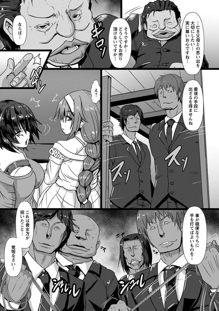 地上げ屋 やり方 ヌける無料漫画喫茶003