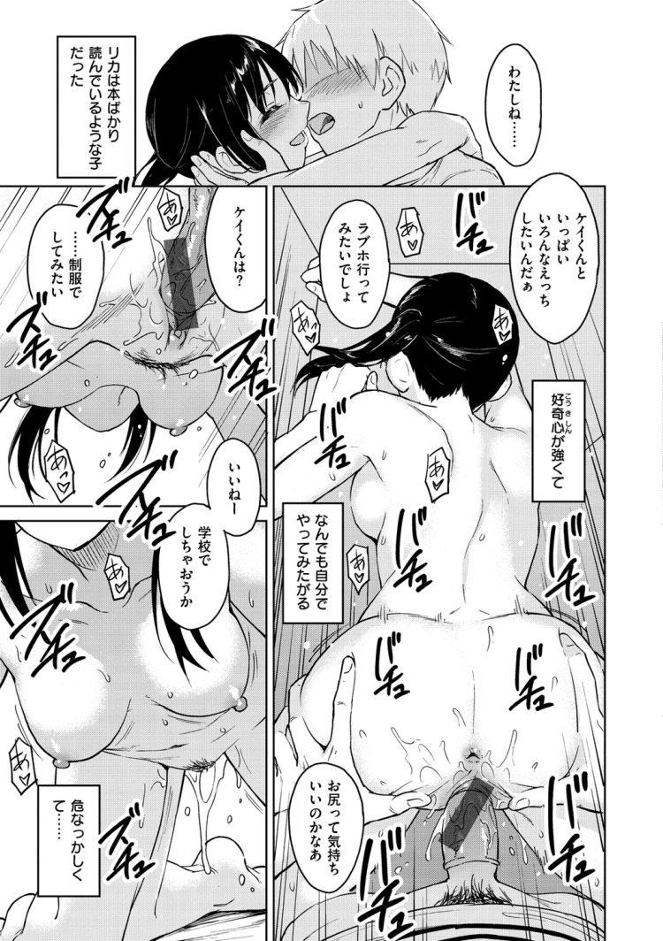 イチャラブ 漫画 おすすめ ヌける無料漫画喫茶013