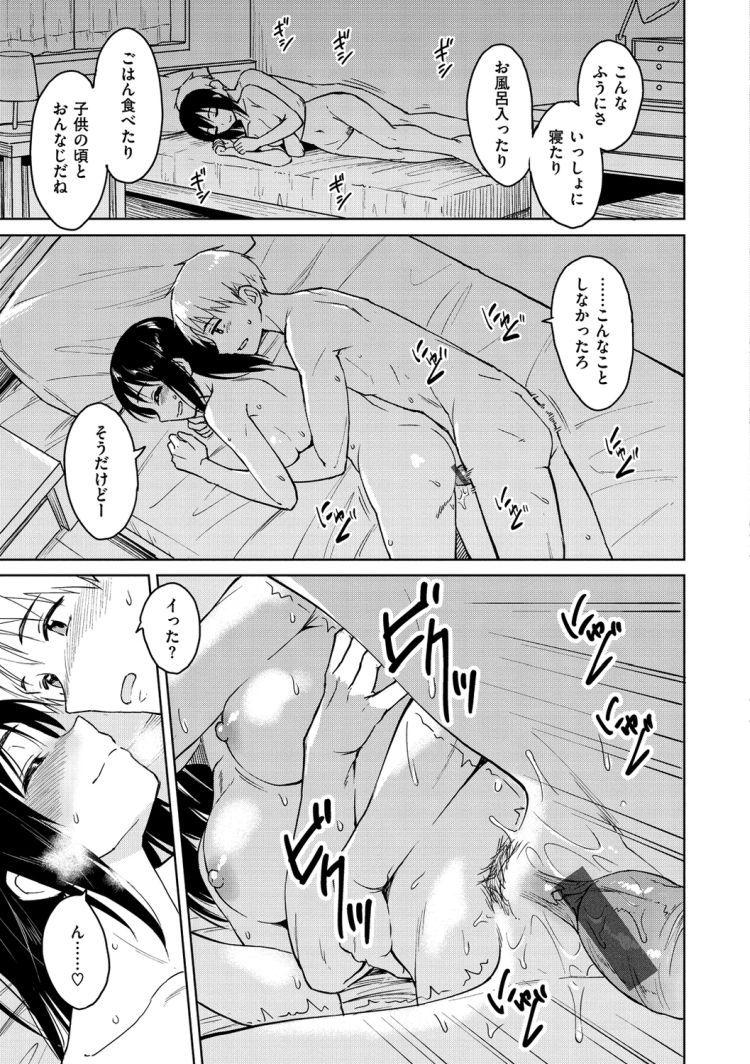イチャラブ 漫画 おすすめ ヌける無料漫画喫茶015