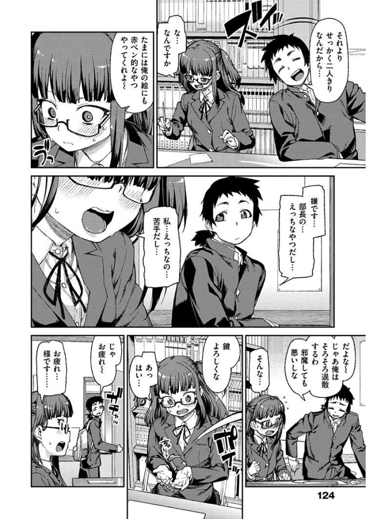 おナニ- ネタ ヌける無料漫画喫茶002