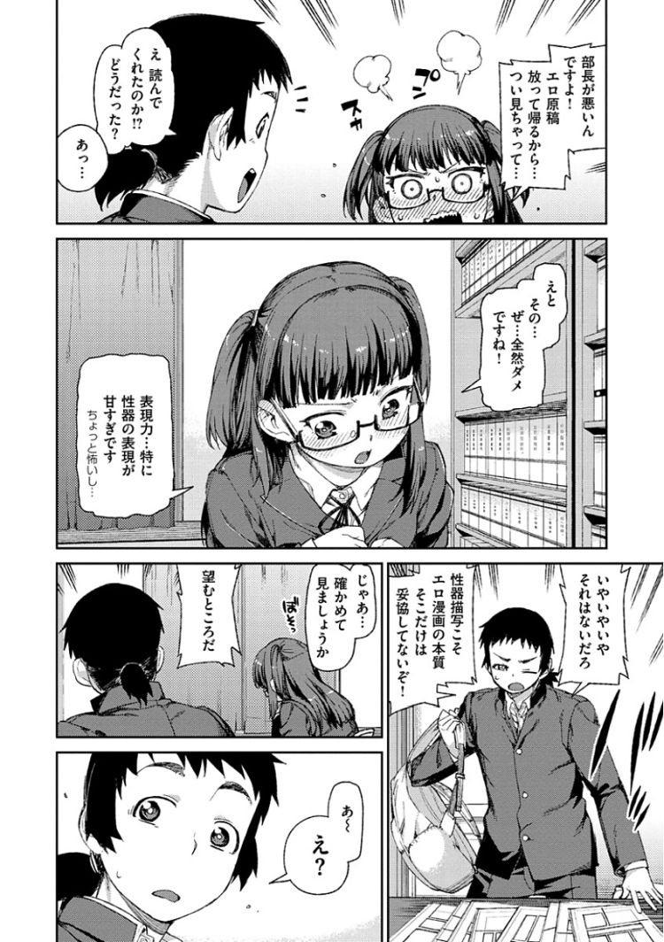 おナニ- ネタ ヌける無料漫画喫茶006