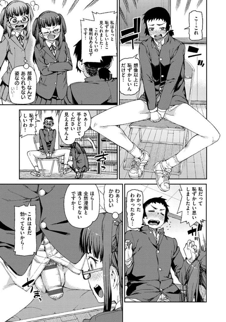 おナニ- ネタ ヌける無料漫画喫茶007