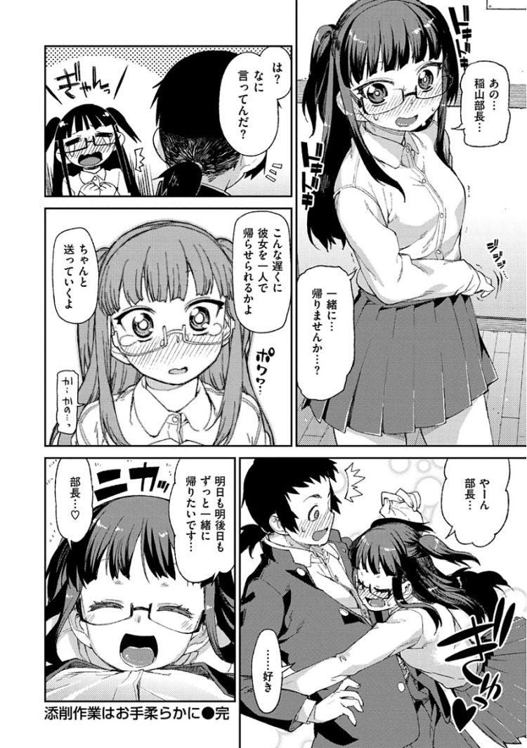おナニ- ネタ ヌける無料漫画喫茶024
