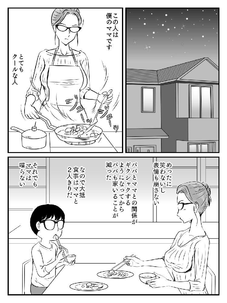 kinsinsoukan manga 日本語 ヌける無料漫画喫茶002