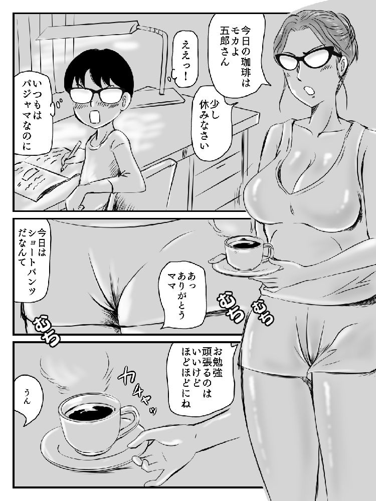 kinsinsoukan manga 日本語 ヌける無料漫画喫茶008