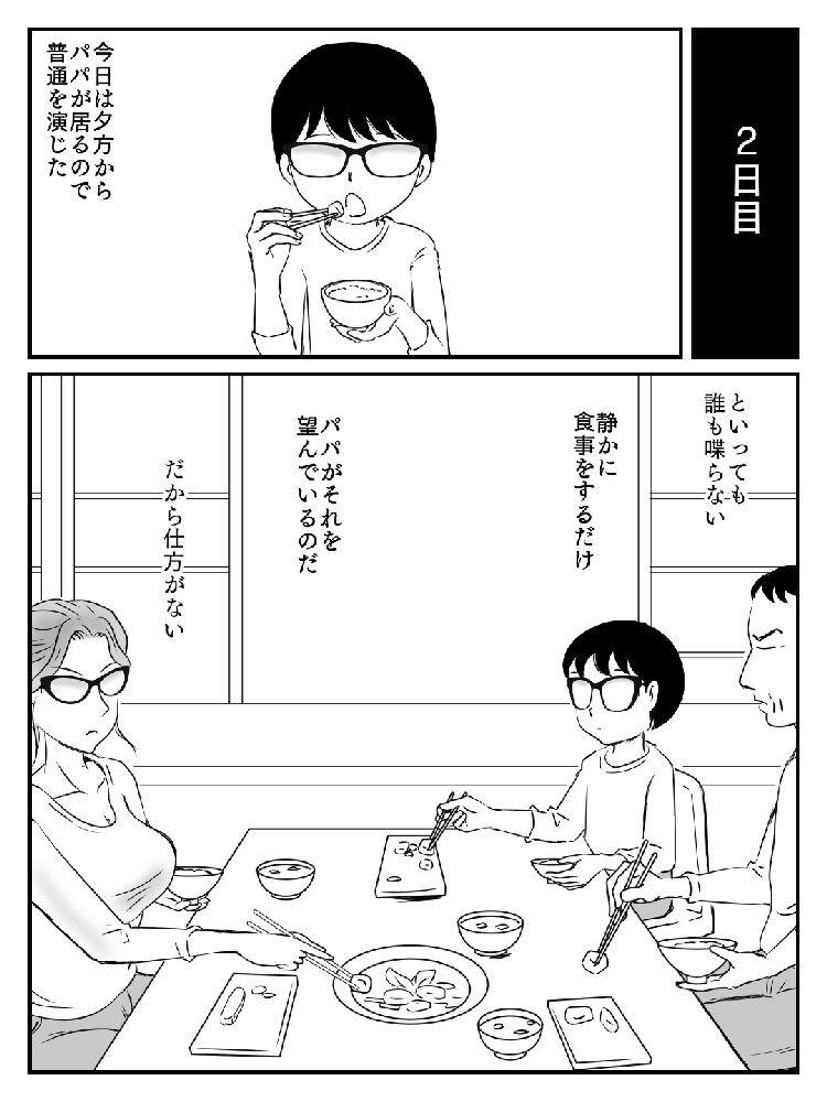 kinsinsoukan manga 日本語 ヌける無料漫画喫茶009