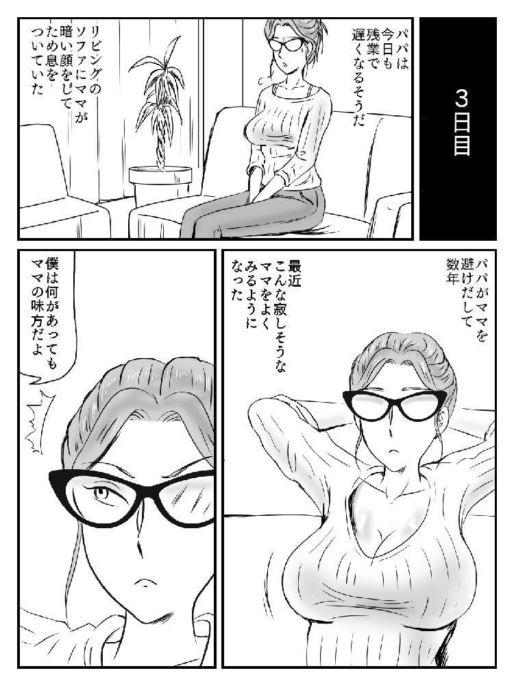 kinsinsoukan manga 日本語 ヌける無料漫画喫茶010
