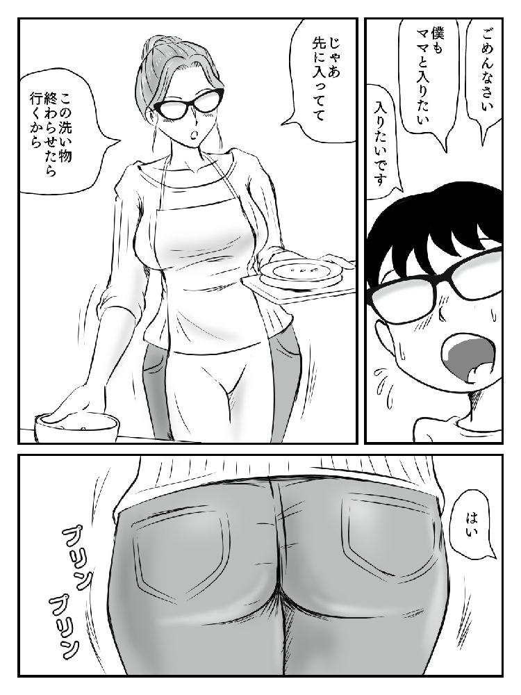 kinsinsoukan manga 日本語 ヌける無料漫画喫茶015