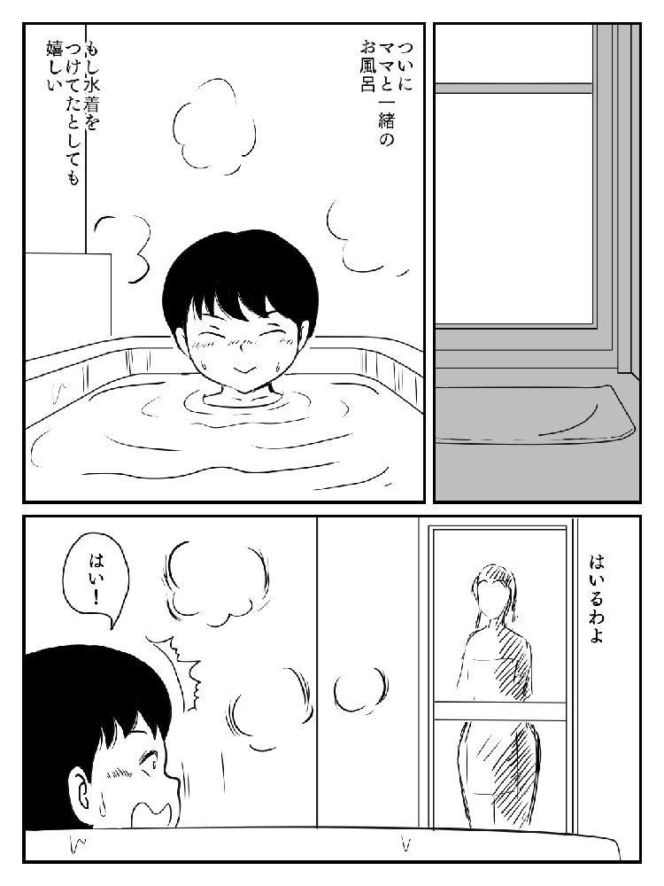 kinsinsoukan manga 日本語 ヌける無料漫画喫茶016